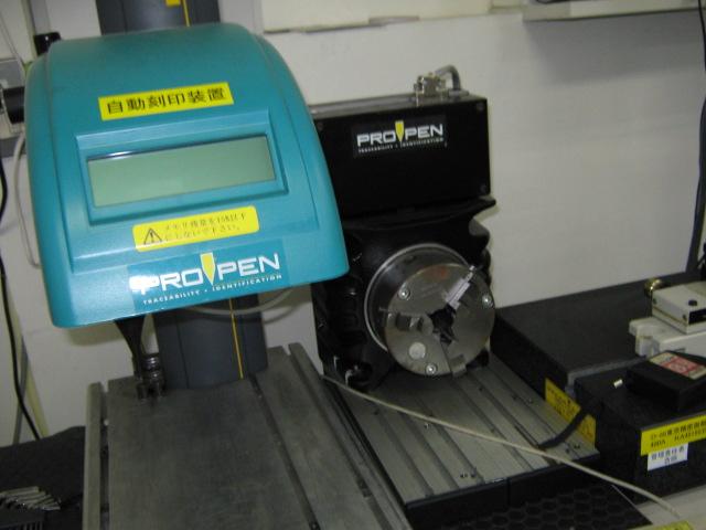 自動刻印機