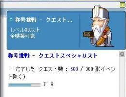 11月14日ー茶子クエスペ
