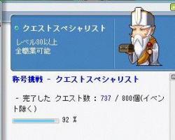 12月13日ー茶子クエスペ
