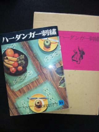 ハーダンガー刺繍の古本2冊