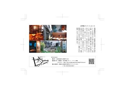 th_sangenyapartment-omote 08-53-50