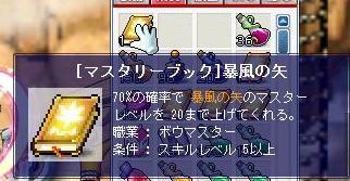 暴風20GET