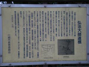 川崎大師・鹿島田散策-10
