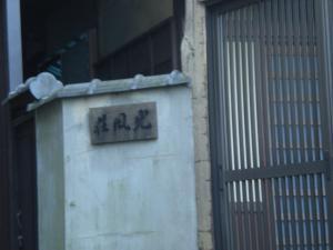 真鶴・湯河原散策-09