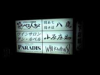 べろんちょ(店外観)