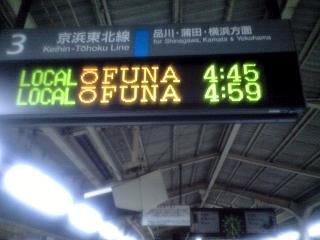 新橋駅(ホーム3)
