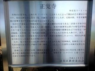 中目黒(風景その2)