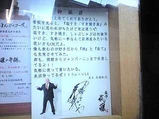 麻布十番(武藤啓司の店)