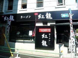 ラーメン紅龍(店構え)