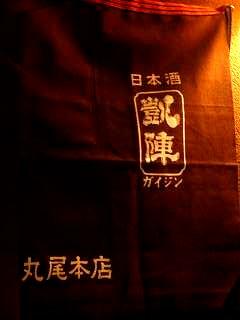 かがり火(凱陣前掛け)