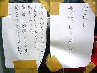 ラーメン二郎三田本店(張り紙)