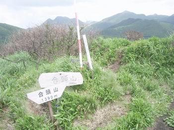 合頭山山頂22