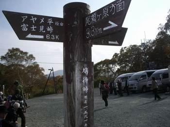 至仏山登山口19