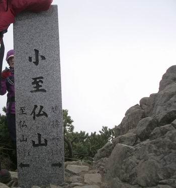小至仏山山頂9
