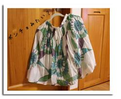 ゴムスカートはこんな感じで