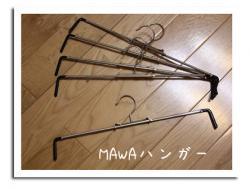 MAWAハンガー
