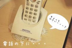 電話のマット