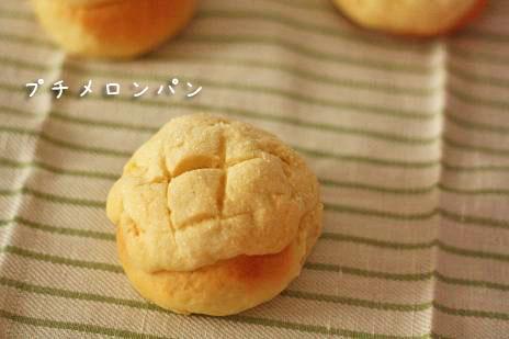 プチメロンパン