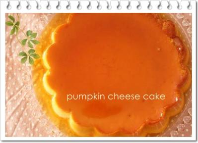 かぼちゃプリン風チーズケーキ