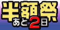hangakusaiのコピー