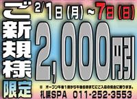 新規2千円引きチケット