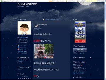 札幌SPA スタッフブログ
