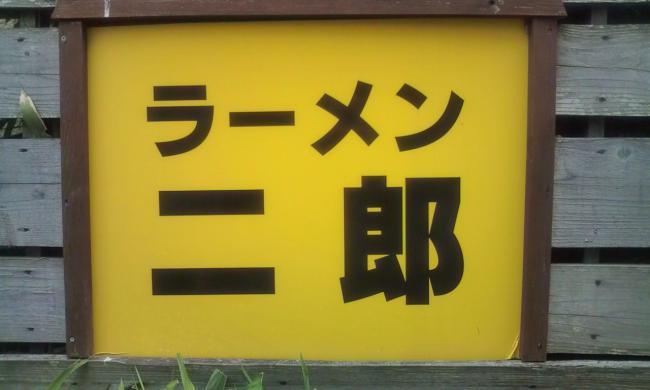 20110426_ラーメン二郎府中店-004