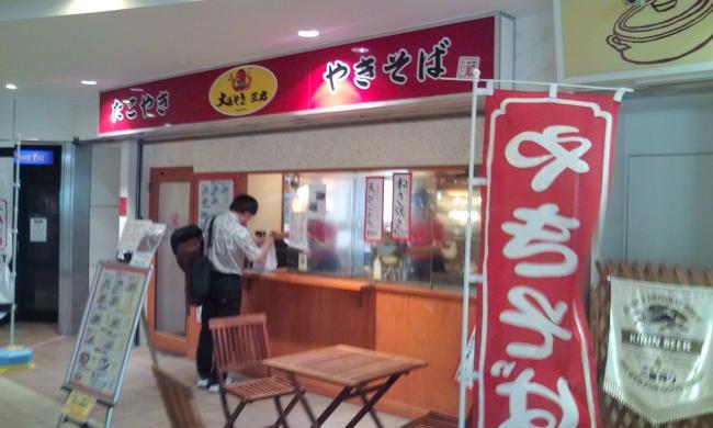 20110430_たこ蔵大阪やき三太町田店-003