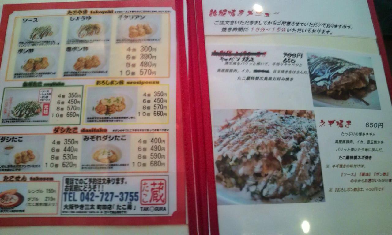 蔵 たこ 【青空レストラン】たこ蔵の作り方|日本橋 神茂(かんも)
