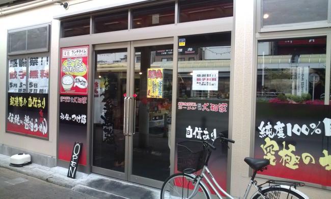 20110430_大和家淵野辺店-001
