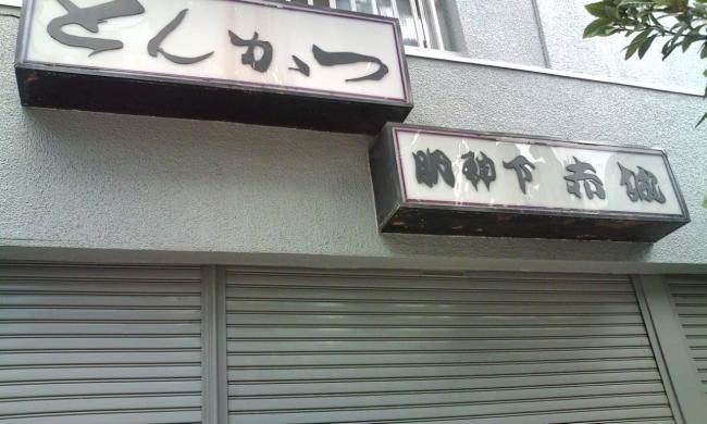 20110501_とんかつ赤城-001