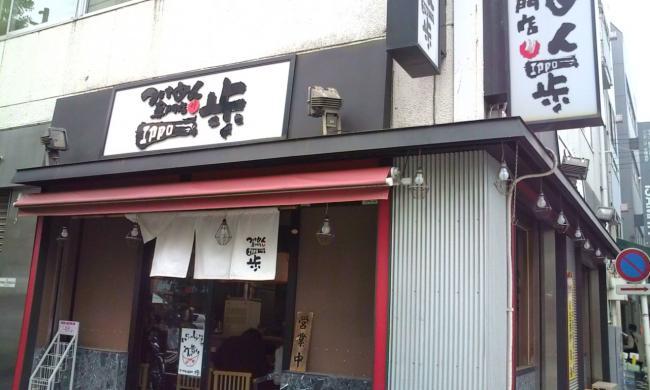 20110501_つけめん専門店一歩-001