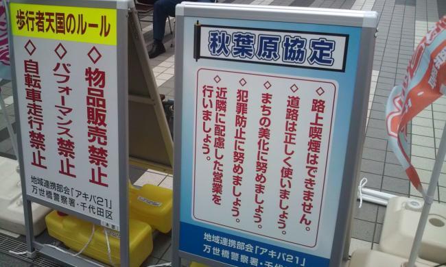 20110501_歩行者天国-003