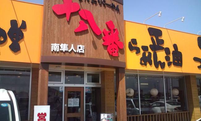 20110504_らーめん十八番南隼人店-001