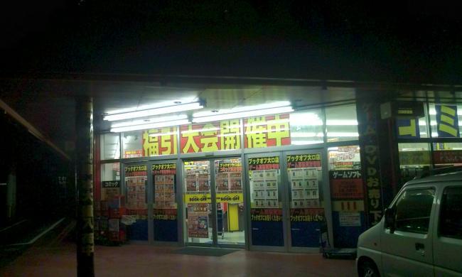 20110502_BookOff鹿児島大口店-001