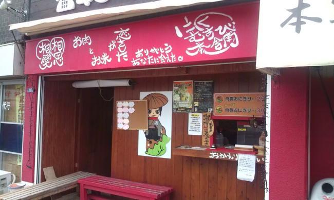 20110507_肉結び本舗国分駅前店-001