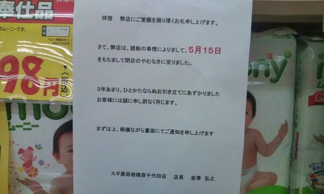 20110508_スギ薬局相模原千代田店-002