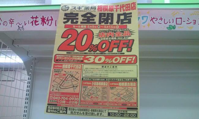 20110508_スギ薬局相模原千代田店-001