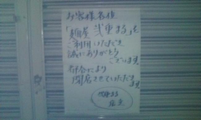 20110514_弐重まる-001
