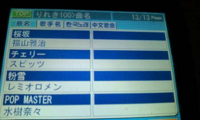 20110514_選曲-001