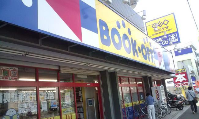 20110515_BookOff横浜緑警察署前店-001