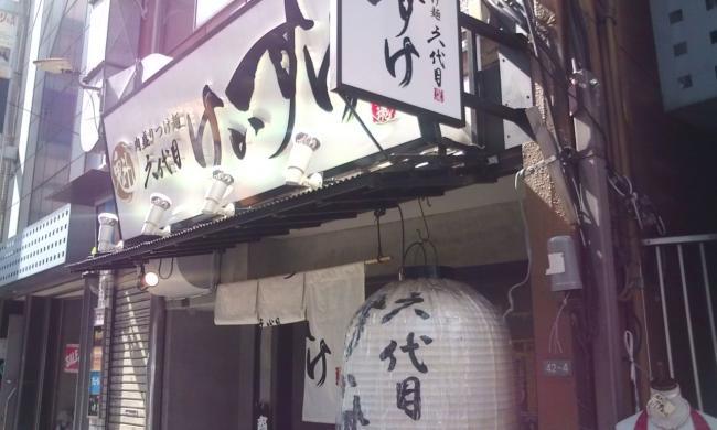 20110519_魁肉盛りつけ麺六代目けいすけ-006