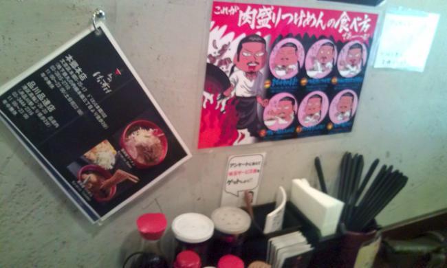 20110519_魁肉盛りつけ麺六代目けいすけ-003