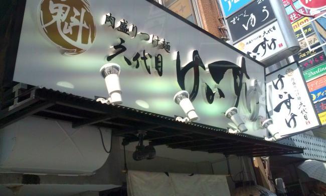 20110519_魁肉盛りつけ麺六代目けいすけ-001