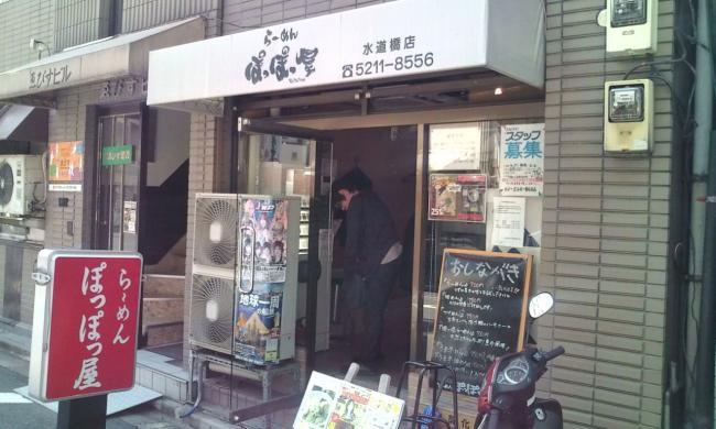 20110519_らーめんぽっぽっ屋水道橋店-001