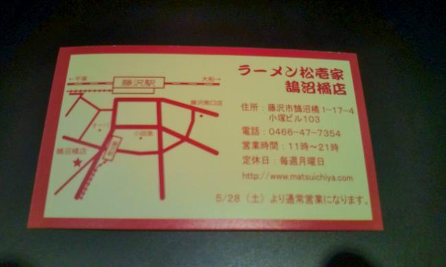 20110519_ゴル麺Machida-004
