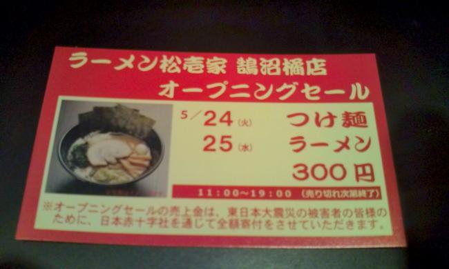 20110519_ゴル麺Machida-003