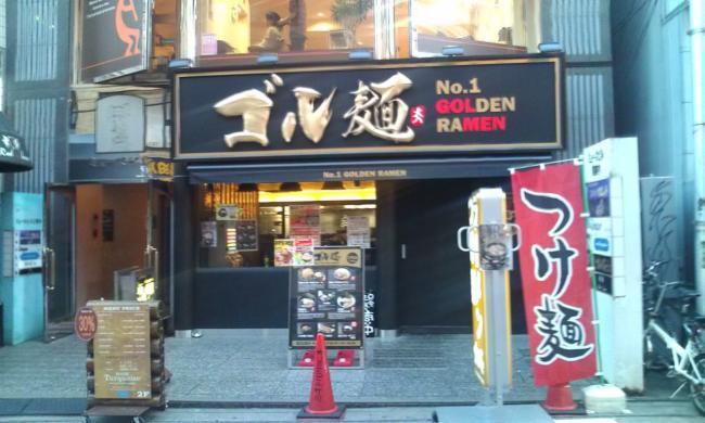 20110519_ゴル麺Machida-001