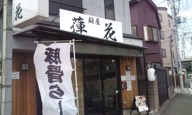 20110522_麺屋蓮花-004