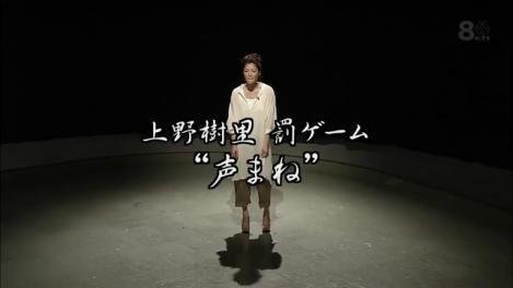 上野樹里 罰ゲーム .flv_000001034